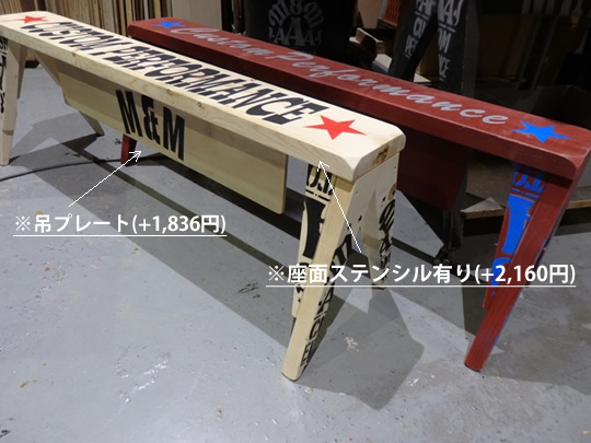 KAKU-STOOL-BENCH-CHU-900