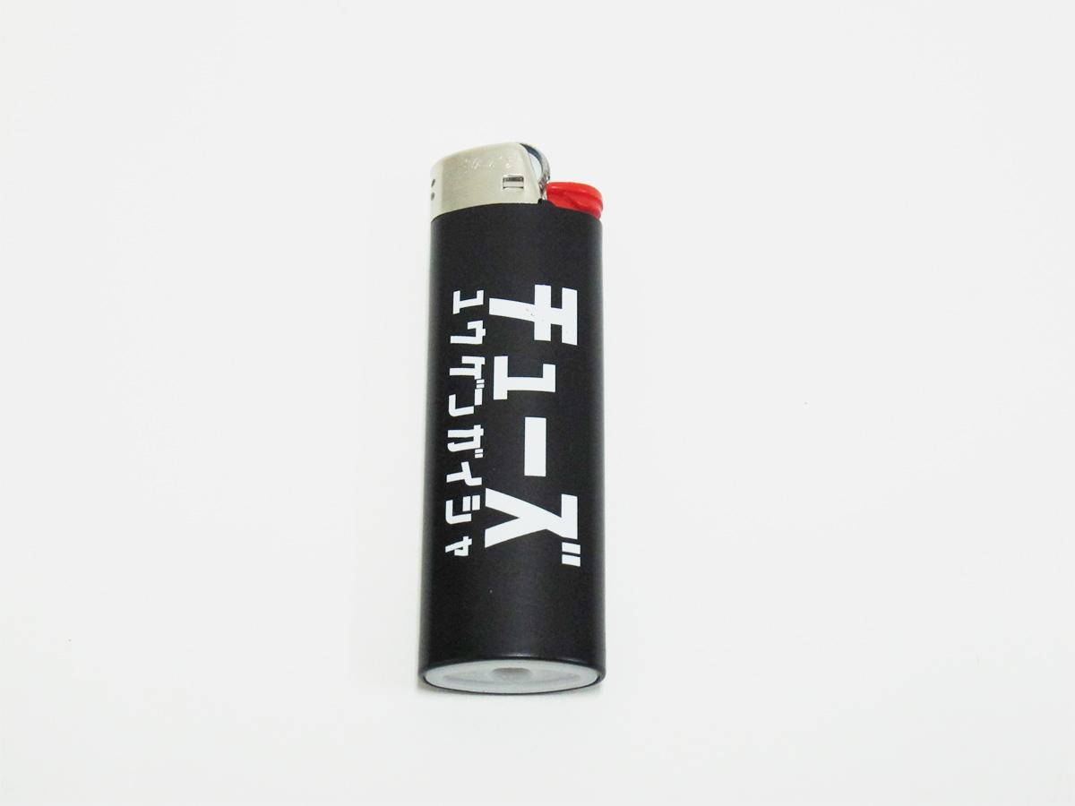 ch_lighter