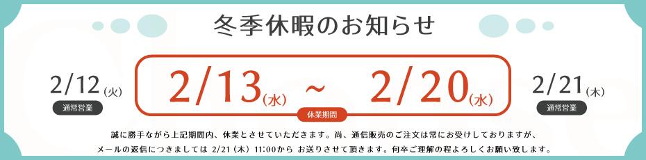 2/13から2/20まで冬季休業