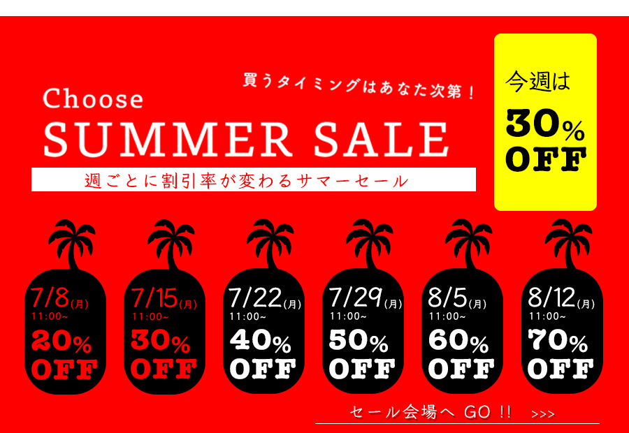【 7/15(月) 11時より サマーセール 30%OFF 開催中!】