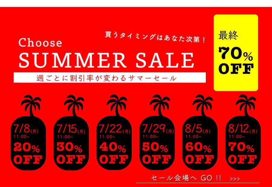 【 8/5 11時より サマーセール 60%OFF 開催中!】